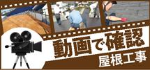 城里町、那珂市、ひたちなか市やその周辺のエリア、その他地域の屋根工事を動画で確認