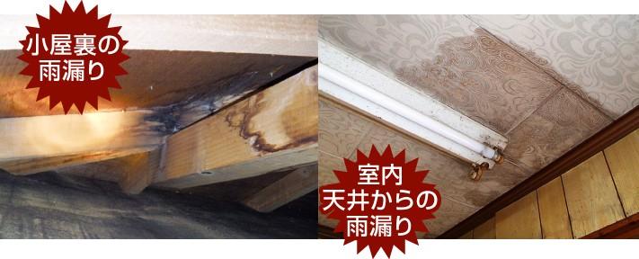 小屋裏、室内天井からの雨漏り