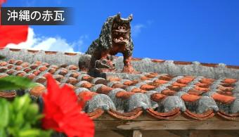 沖縄の赤瓦の画像