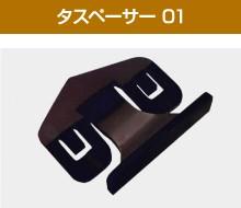 2017年5月に発表されたタスペーサー新製品