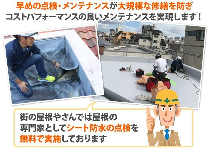街の屋根やさんでは屋根の専門家としてシート防水の点検を無料で実施しております