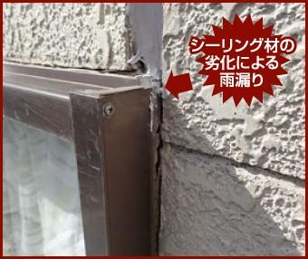シーリングが劣化している窓枠