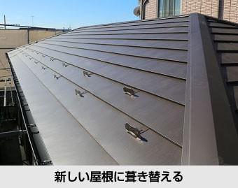 屋根材や下地を交換して新しい屋根にに葺き替える