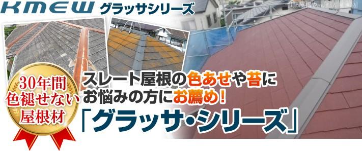 スレート屋根の色あせや苔にお悩みの方にお薦めケイミューグラッサシリーズ