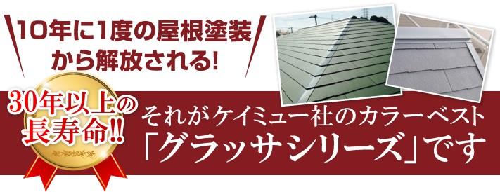10年に一度の屋根塗装から解放される30年以上長寿命のグラッサシリーズ