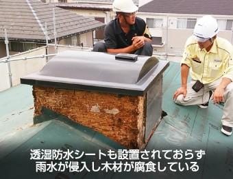 透湿防水シートが設置されておらず木部が腐食している煙突