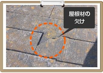 屋根材の欠け