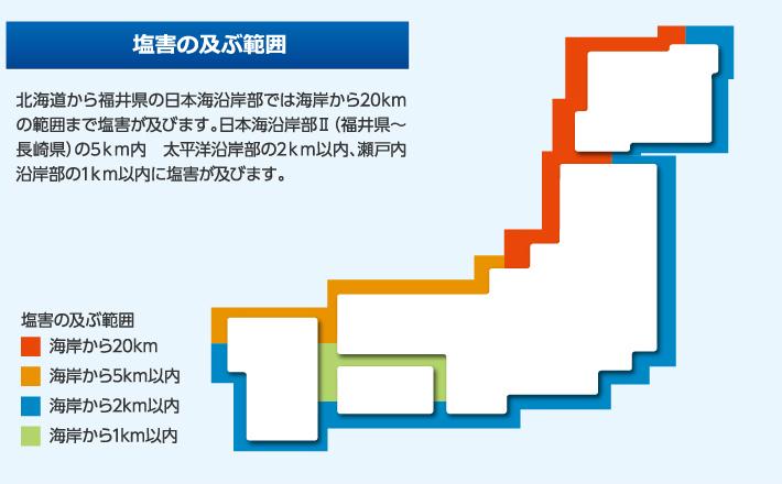 塩害の及ぶ範囲を現した日本列島の図