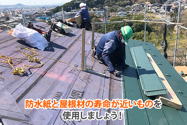 防水紙と屋根材の寿命が近いものを使用しましょう