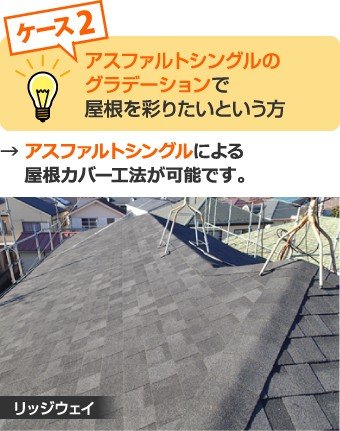 グラデーションで屋根を彩りたいという方はアスファルトシングルがおすすめ