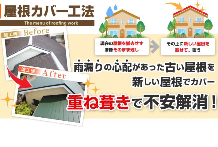 重ね葺きで不安解消、屋根のカバー工法