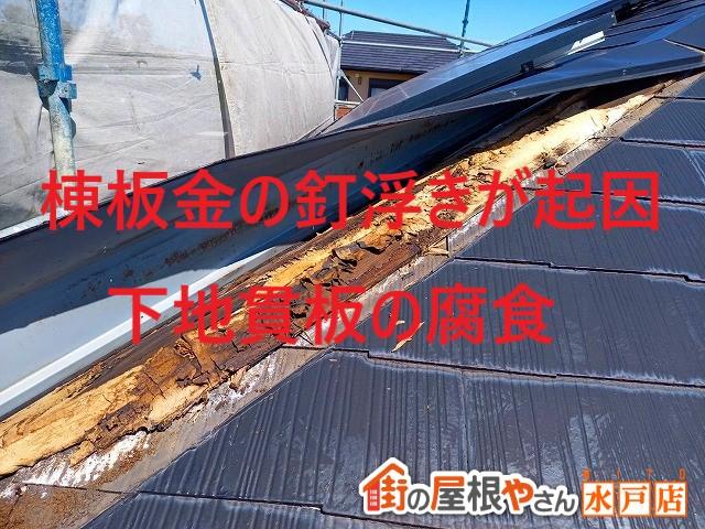 鹿嶋市で腐った木製屋根下地を樹脂製貫板に交換し防水力もアップ