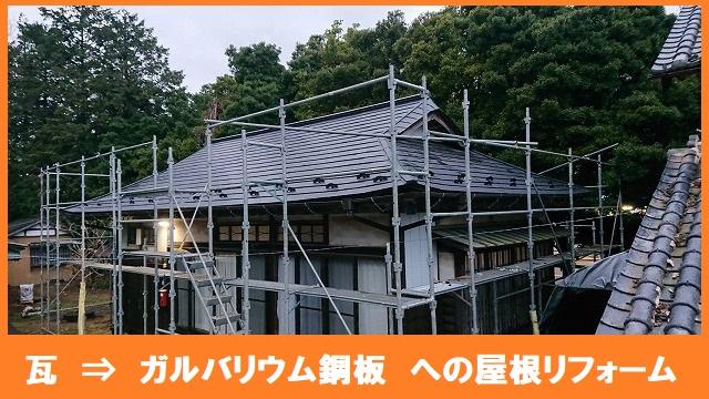 和瓦からガルバリウム鋼板への屋根リフォーム