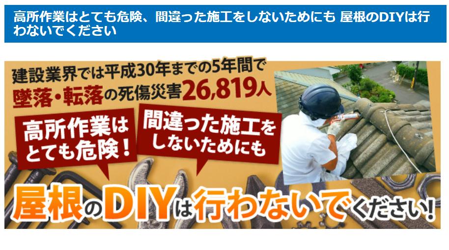 茨城町で屋根漆喰補修のご相談です