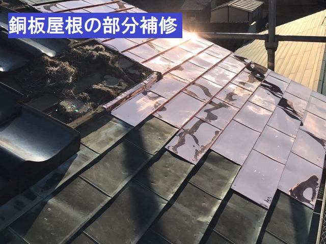 銅板屋根の部分的補修