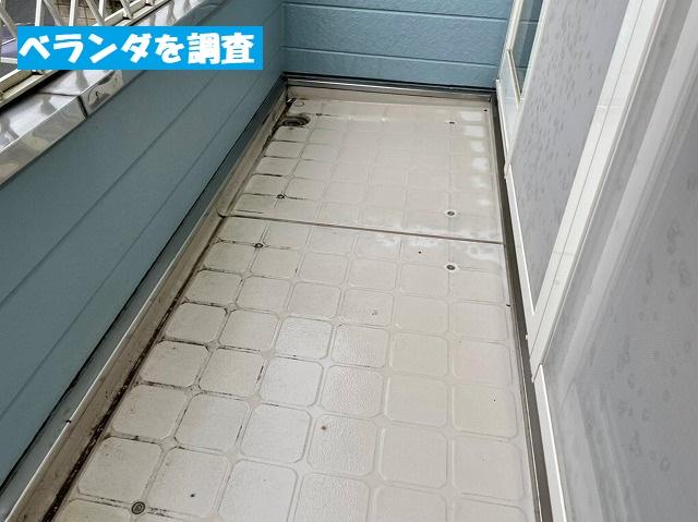 雨漏り調査対象のベランダの床