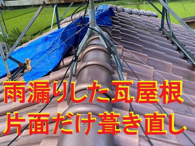 東海村の瓦葺き直しは、雨漏り原因である半切妻屋根の片面で実施
