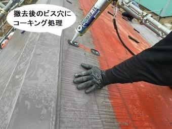 太陽光パネル撤去後の穴にコーキング処理を行う作業員