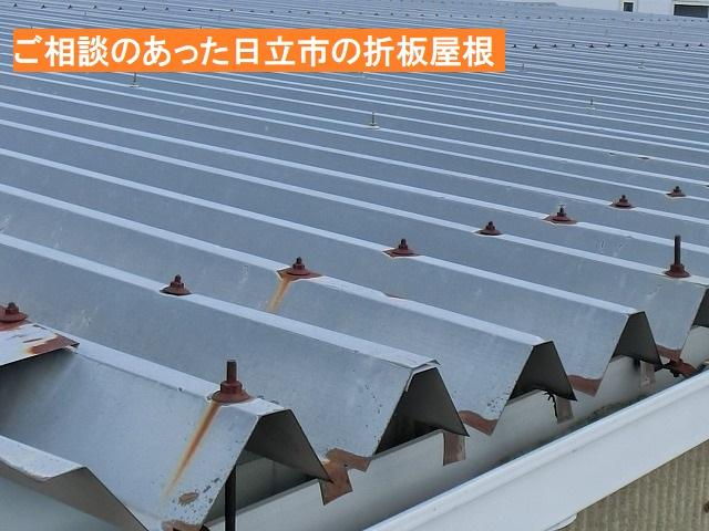 日立市の元工場折板屋根で裏張り剥がれ!どう工事するか!?