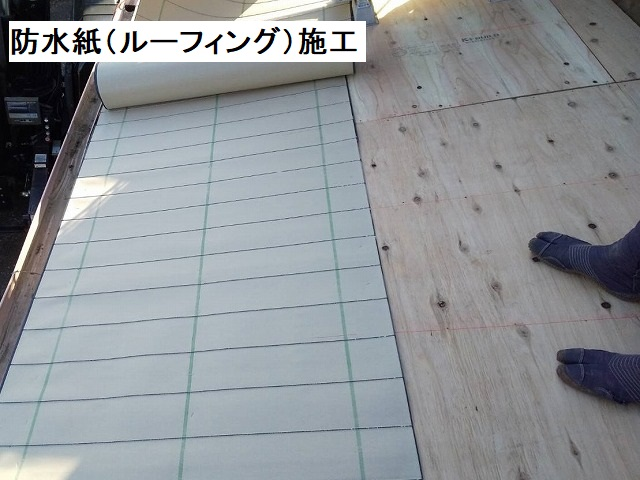 屋根の防水紙を解説した画像