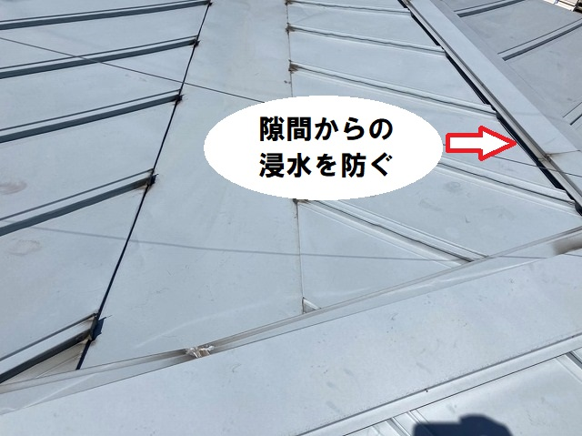 縦葺き金属屋根の棟部には凹凸があるため、浸水を防ぐ対策が必要