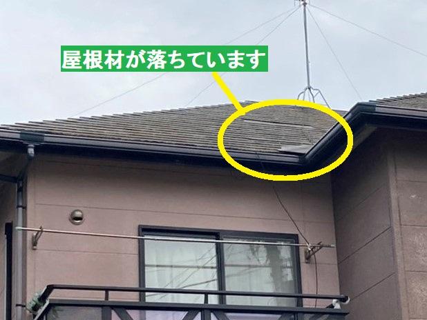 水戸市でスレート屋根材が落ちそう!当日に応急処置したパミール