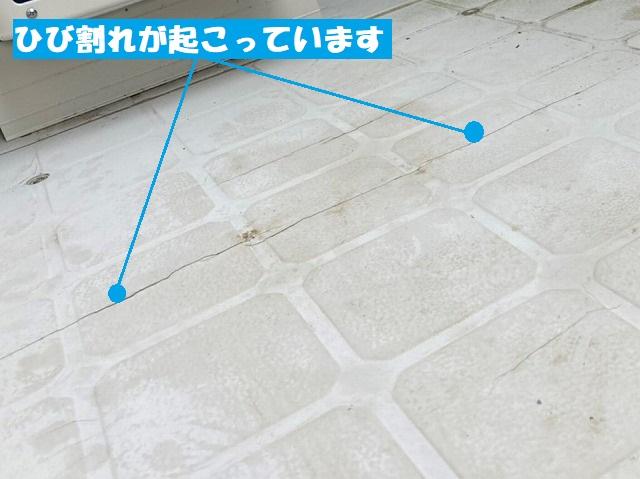 ひび割れしている日立市のベランダの床