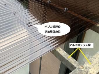 ポリカ波締め鉄地用留め具でブロンズ色のポリカ波板を固定
