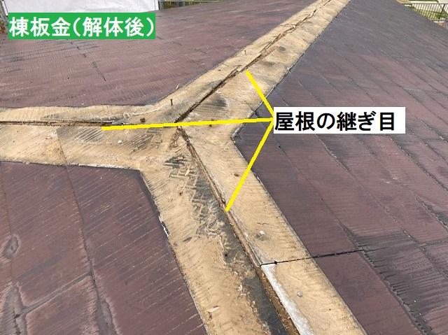 棟板金を解体すると屋根の継ぎ目が現れる
