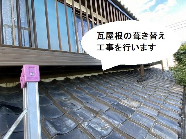 瓦屋根の葺き替え工事を行う、ひたちなか市内の屋根風景