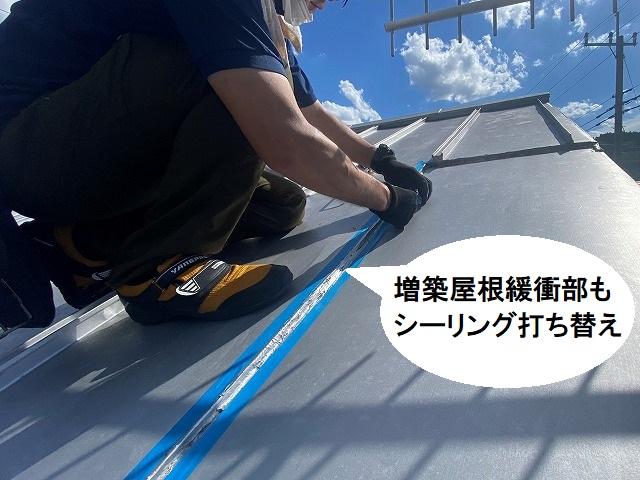 増築屋根緩衝部のシーリング打ち替え