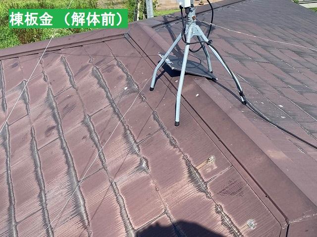 工事前の小美玉市の寄棟屋根