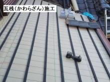 瓦屋根に使用する瓦桟を解説した画像