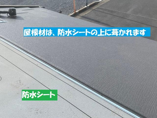 屋根材と防水シートの関係性