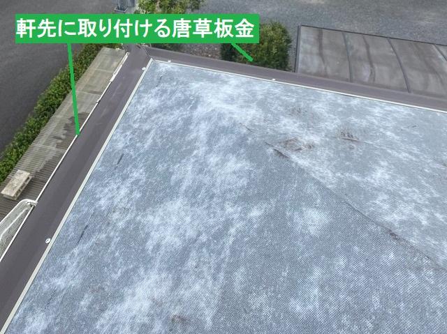 軒先に取り付けたガルバリウム鋼板製唐草板金