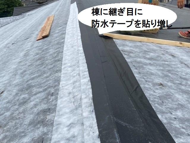 棟の継ぎ目に防水テープを貼り増し