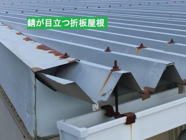 全体的に錆が目立つ折板屋根
