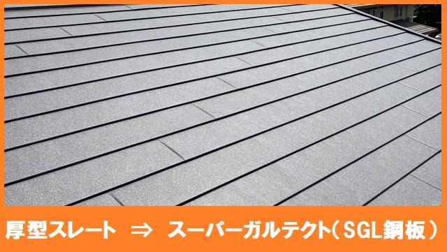 スーパーガルテクトで葺き替えた屋根