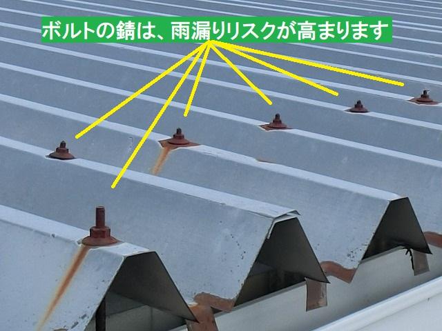 折板屋根ボルトの錆びつき