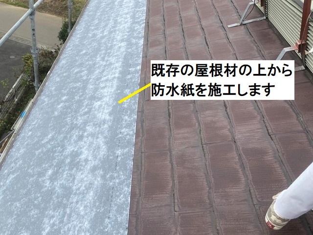 カバー工法は既存屋根材の上から防水紙を施工する