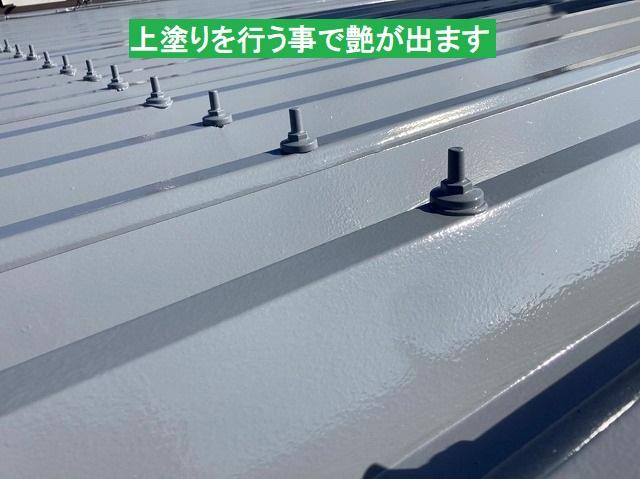 上塗りで艶名が出た水戸市の折板屋根