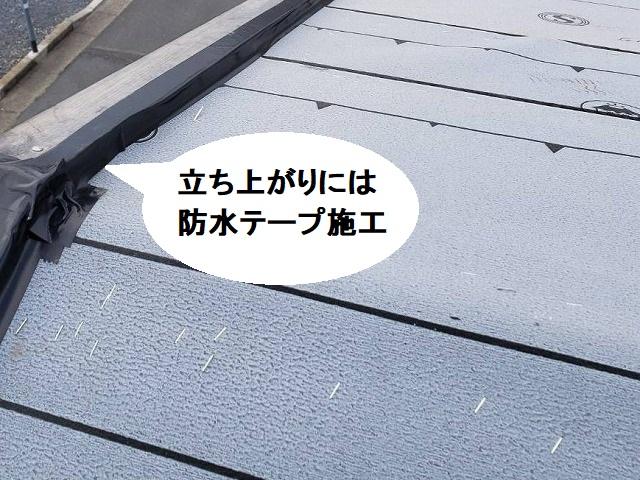 ルーフィングの立ち上がりは、防水テープで雨仕舞