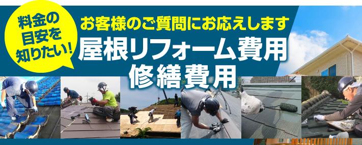 屋根工事の修繕費用