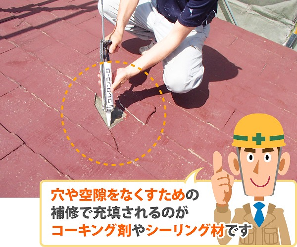 屋根の穴や隙間を補修する際に用いるコーキング