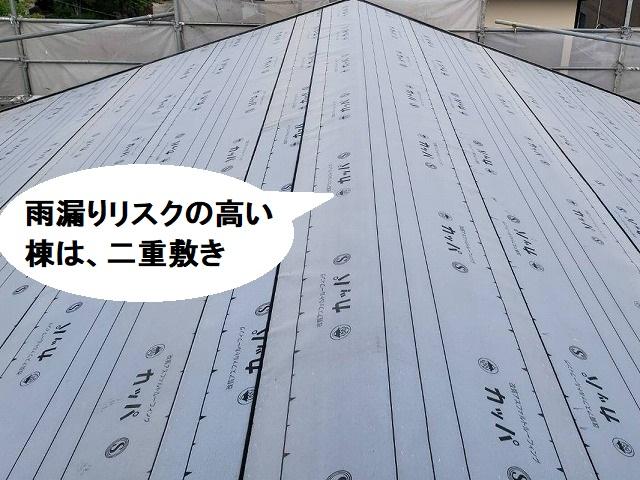 屋根一面に防水シートを貼り、棟部分は二重に敷きこむ