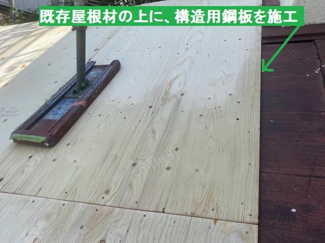 既存屋根材の上に構造用鋼板を施工