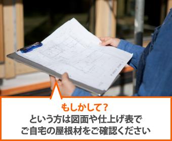 建築仕様書や仕上げ表で、ご自宅の屋根材を確認してみて下さい
