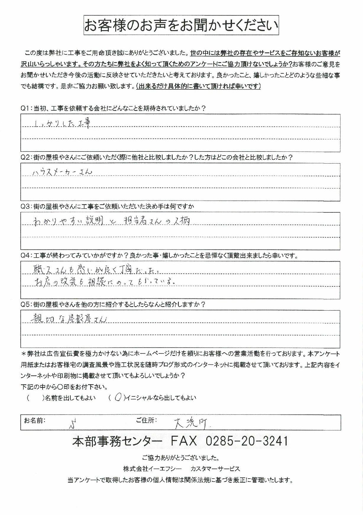 桜井様アンケート2