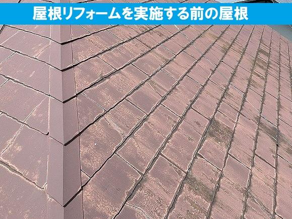 那珂市の屋根リフォーム前のコロニアルスレート屋根