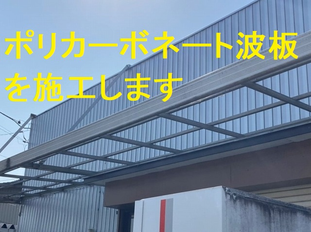 結城市の現場でポリカーボネート波板の施工を行います
